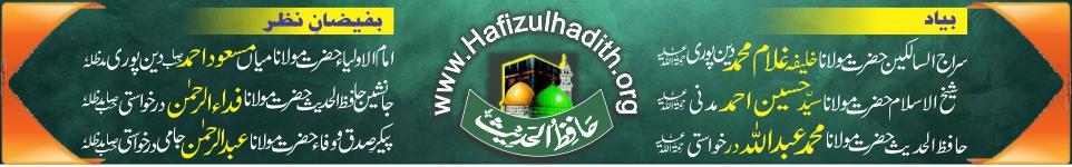 hafizulhadith - حافظ الحدیث